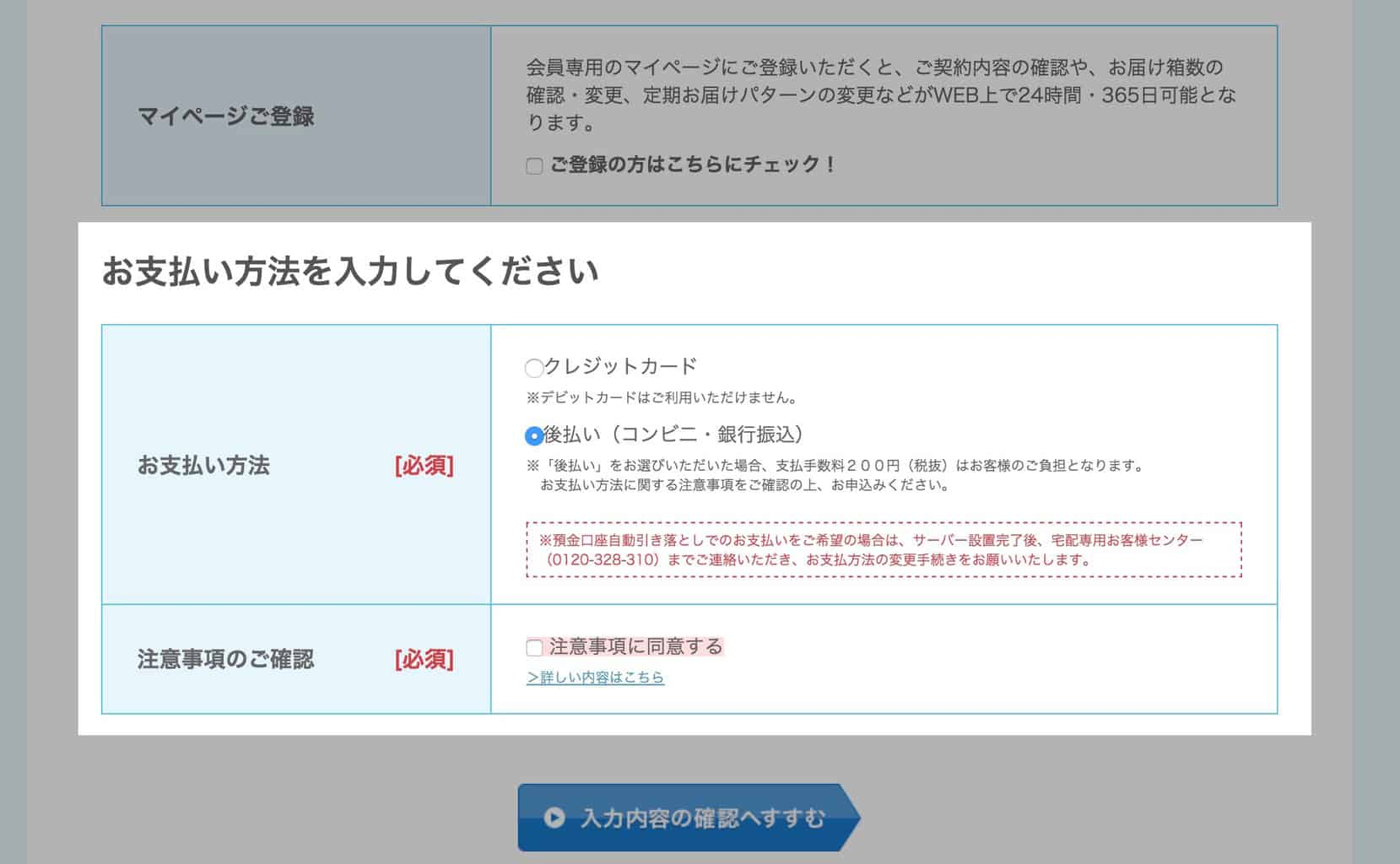 マイページとお支払い方法の設定2