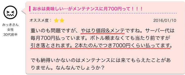 2本たのんでつき7,000円くらい払っています。