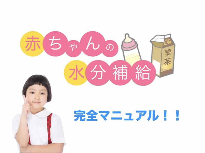 補給 新生児 水分 猛暑を乗りきる[0~1歳児の水分補給]月齢ごとの注意点&NG飲料を小児科医が解説 たまひよ