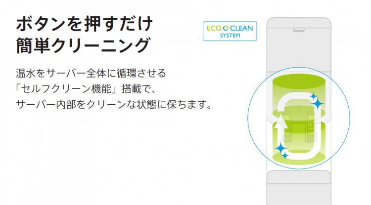 ボタンひとつで起動できるクリーン機能の説明