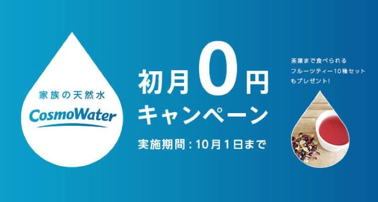 コスモウォーターの初月0円キャンペーン