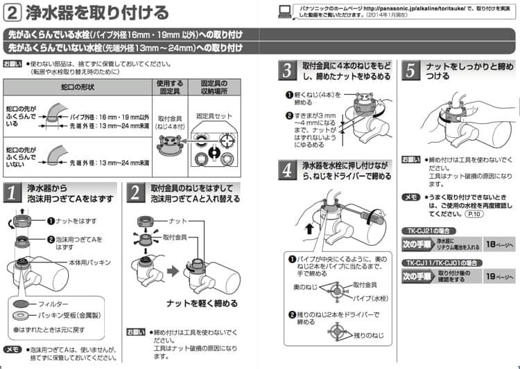 tk-cjの取り付け方法、先がふくらんでいる、先がふくらんでいない水栓への取り付け