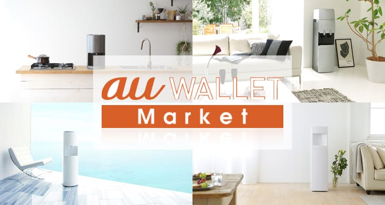 au WALLET Market のイメージ画像