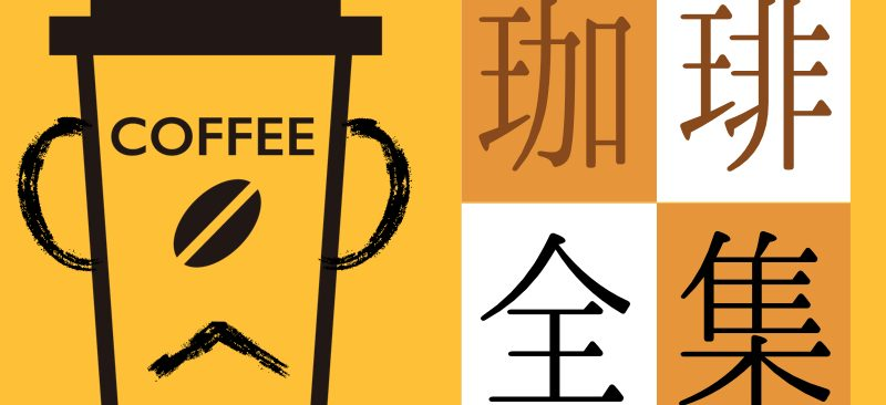 意外と知らない?コーヒーの種類をまとめた図が分かりやすすぎる【保存版】