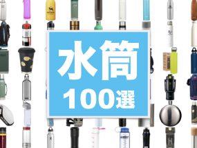 この夏使いたい!あなたにピッタリの水筒が見つかる100選|定番から最新までシーン別に紹介します!