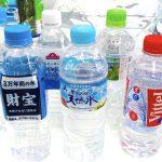 たくさんの天然水(ナチュラルミネラルウォーター)