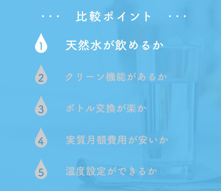 比較ポイント1「天然水が飲めるか」