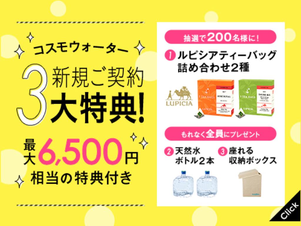 コスモウォーターの0円キャンペーン