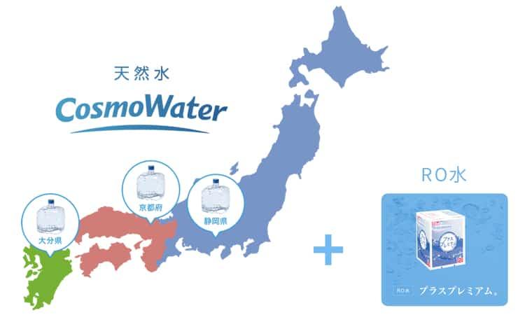 コスモウォーターの天然水とRO水の紹介