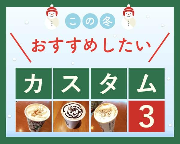 おすすめしたいコーヒーカスタマイズ集3選