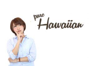 要注意!ハワイアンウォーターを契約する前に知るべき3つのポイント