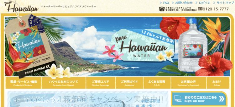ハワイアンウォーターのページ画像