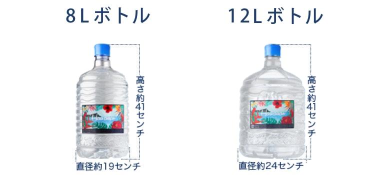 ハワイアンウォーターのボトル比較
