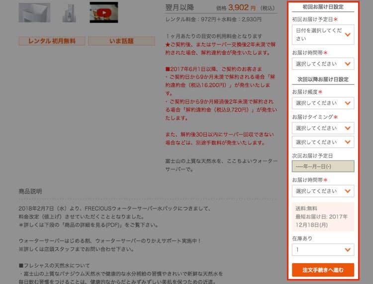 auのウォーターサーバーを申し込む方法「お届け日を選ぶ」の画像