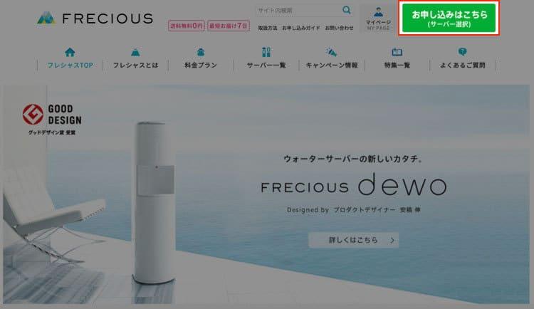 フレシャス公式サイトでウォーターサーバーを申し込む方法「お申し込みはこちらをクリック」の画像