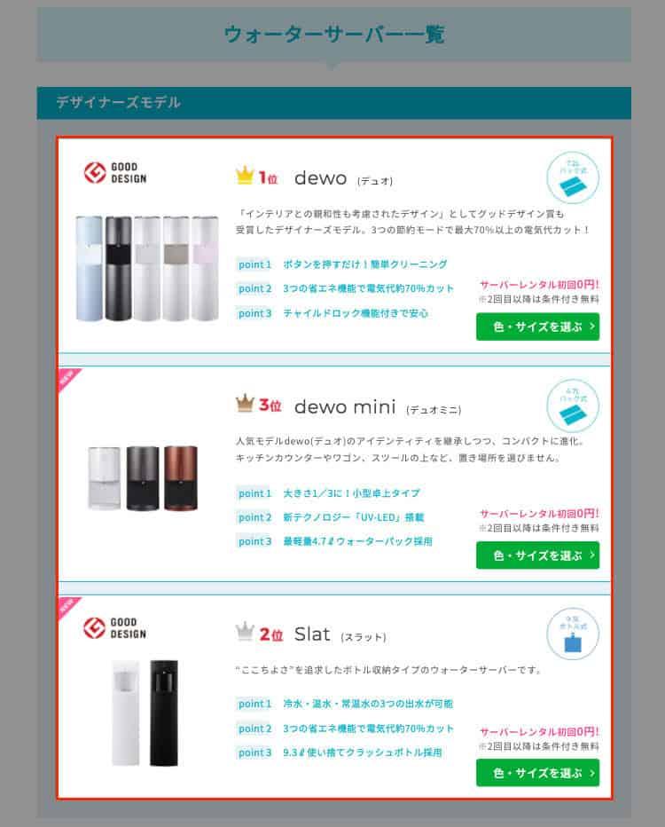 フレシャス公式サイトでウォーターサーバーを申し込む方法「ウォーターサーバーを選ぶ」の画像