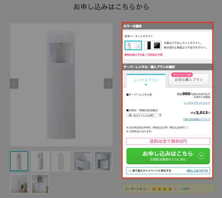 フレシャス公式サイトでウォーターサーバーを申し込む方法「カラーと水の数量を選ぶ」の画像