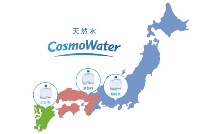 コスモウォーターの採水地