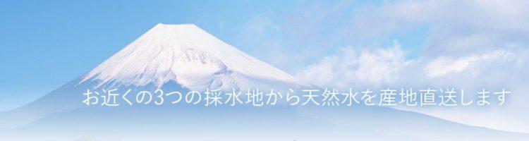 日本の山水の天然水の案内