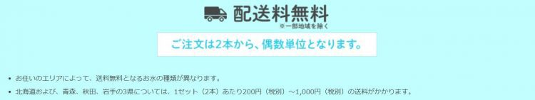 日本の山水の配送料についての注意書き