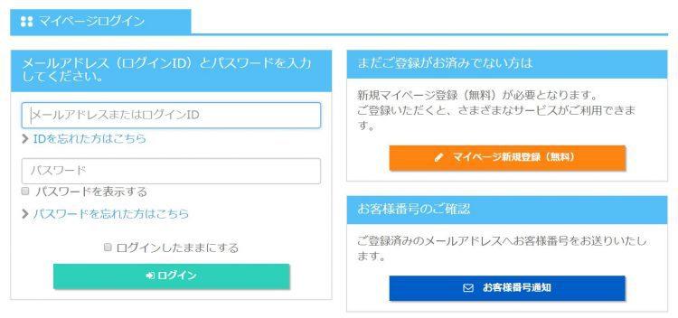日本の山水のログイン画面