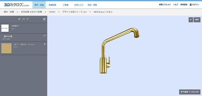 3Dカタログ