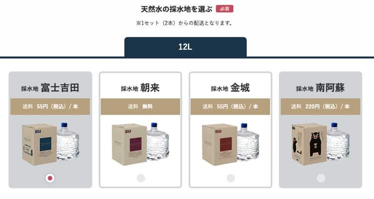 マムクラブ申し込み方法水の種類