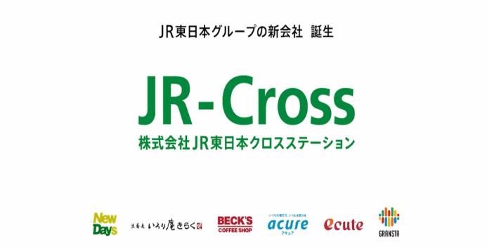 JR東日本クロスステーション