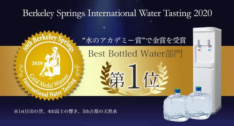 水のアカデミー賞
