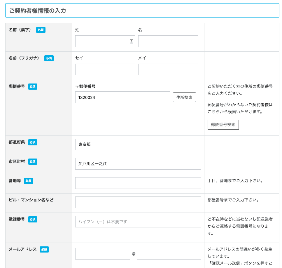 キララウォーターサーバー申し込み画面