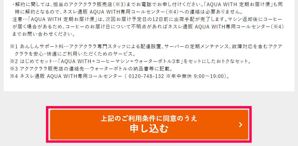 aqua-with-14