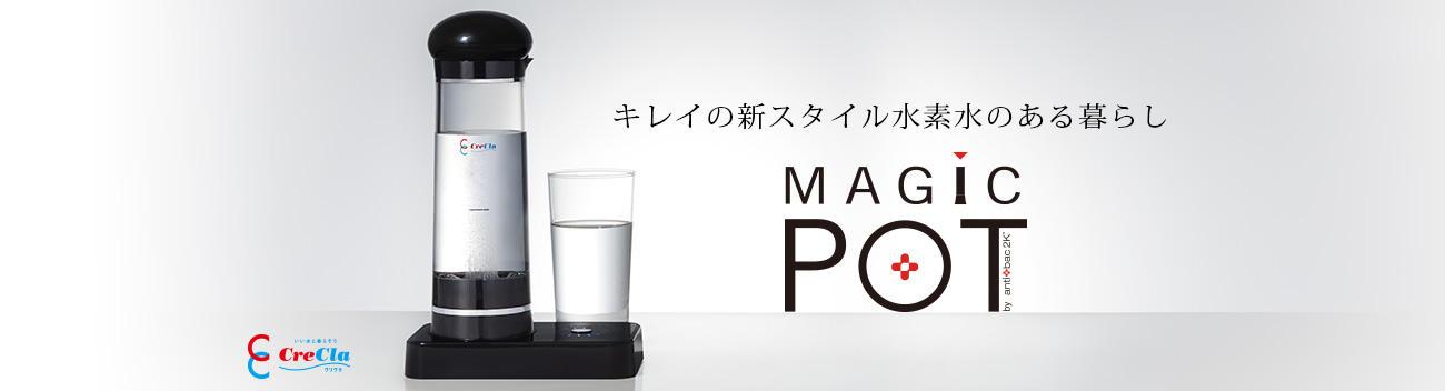 マジックポット