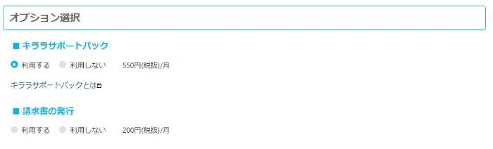 キララウォーターサーバーのオプション選択画面2