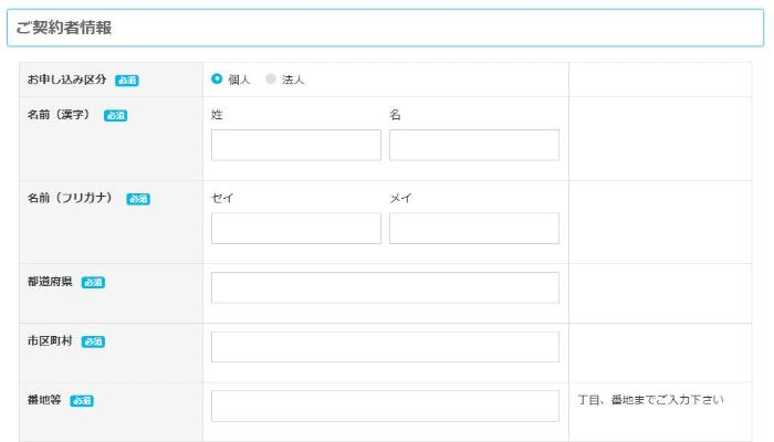 キララウォーターサーバーの契約者情報入力画面