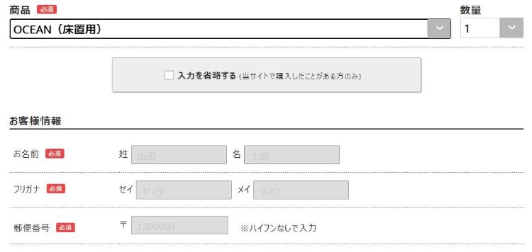 オーシャンの申込画面2
