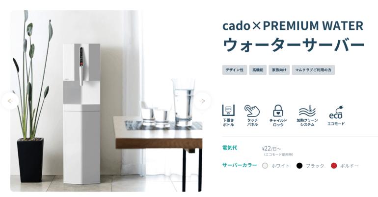 cado×PREMIUM WATER|ウォーターサーバー
