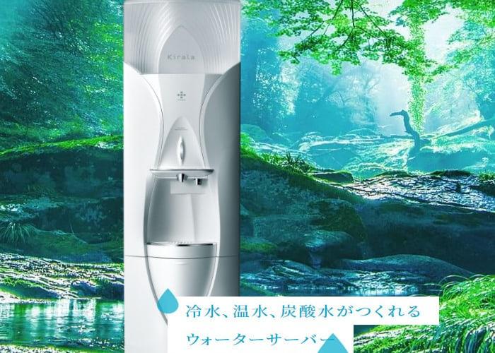 5.炭酸水を楽しみたい!Kirala:スマートサーバー